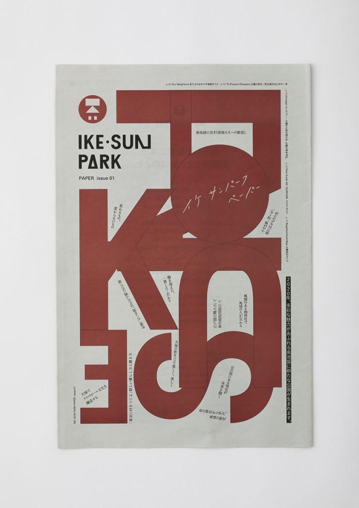 IKE・SUN PARK